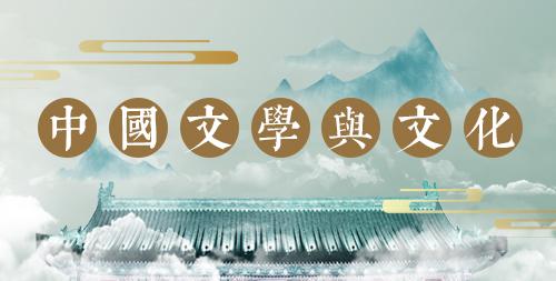 中国文学与文化