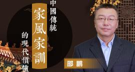 中国传统家风家训的价值