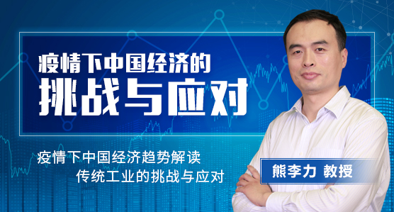 熊李力教授直播课堂:《疫情对中国经济的挑战和应对》