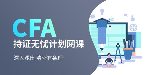 CFA一级智能计划