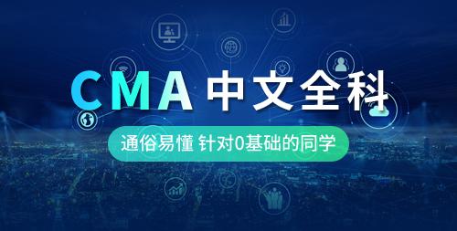 CMA中文面授实景全科