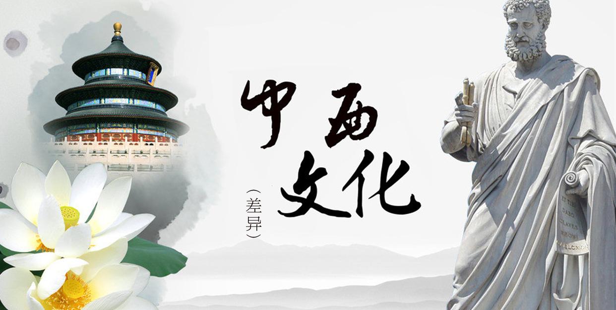 中西文化差异(英)