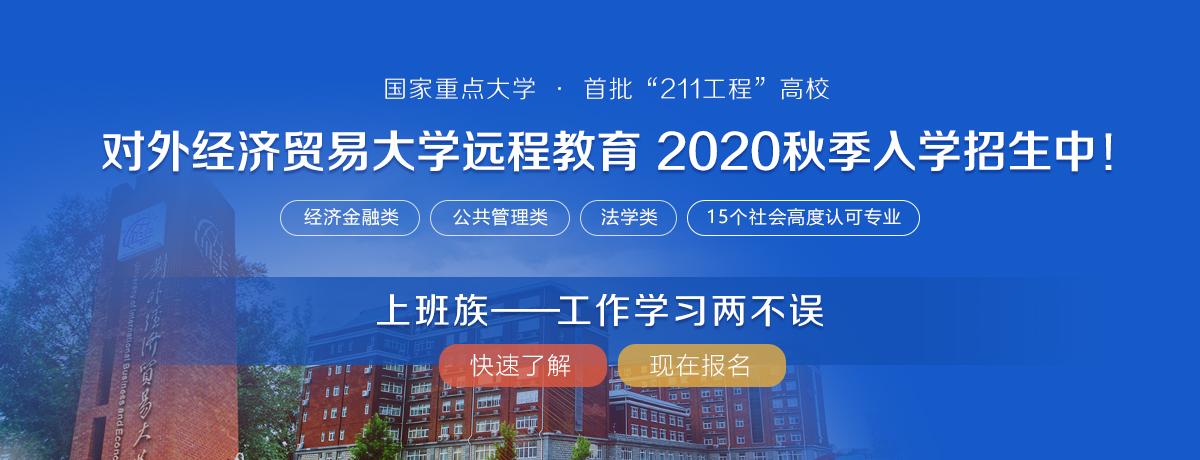 对外经济贸易大学远程教育2020秋季入学招生